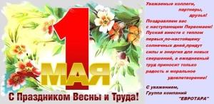 1337975598_1-may-2