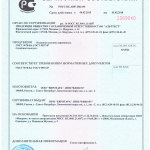 Сертификат соответствия 2015