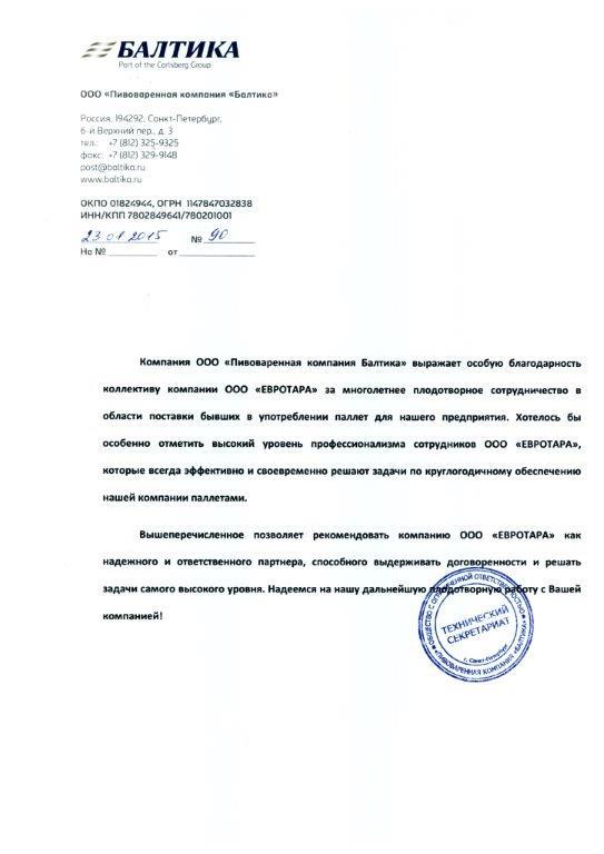 """Рекомендательное письмо от ООО """"Пивоваренная компания Балтика"""""""