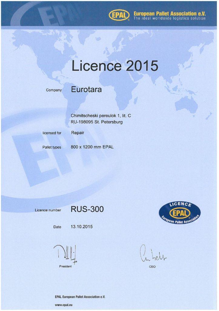 Лицензию European Pallet Association (EPAL) Группа компаний «ЕВРОТАРА»
